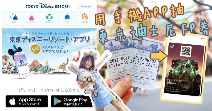 東京迪士尼~用手機app抽FP券完整教學+抽券順序~(迪士尼帳號可借你們用)含APP下載方式+帳號申請流程