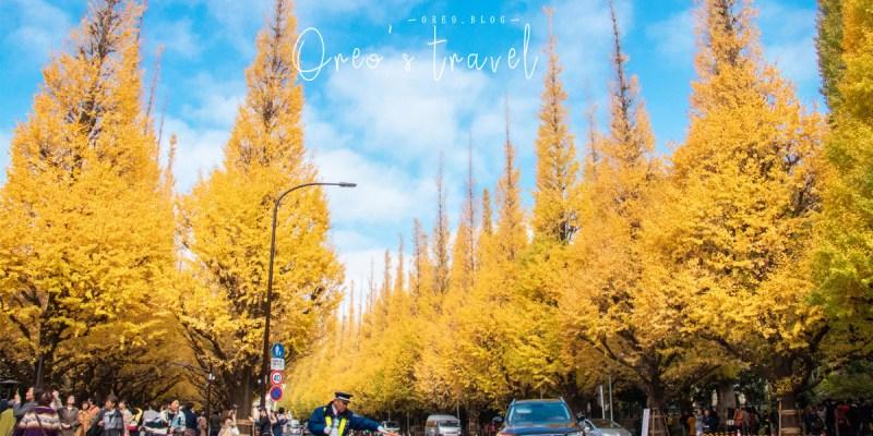 東京景點│明治神宮外苑銀杏並木~秋季限定的金黃聖誕樹(含交通方式整理)