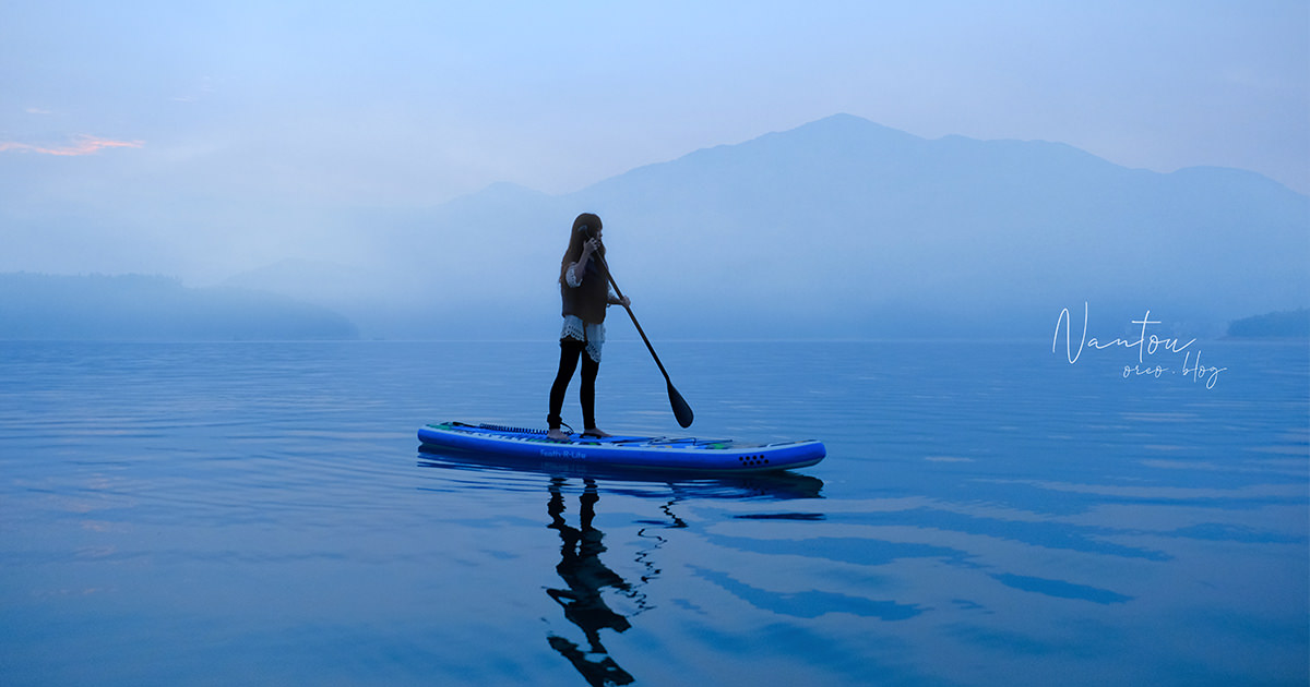 日月潭SUP立槳體驗 清晨的日月潭誇張美!在飄渺晨霧中穿梭寧靜湖面+看日出~SUP滑人水上體驗俱樂部