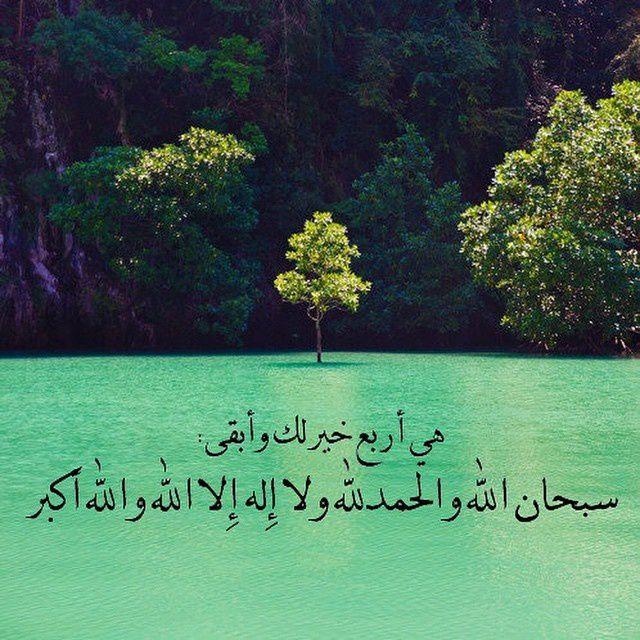 الحث على التسبيح و الذكر في القرآن الكريم الطريق الصوفية
