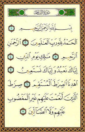 Sourate Al Fatiha En Arabe : sourate, fatiha, arabe, «Amin, آمين», Après, Sourate, Al-fatiha, Science, Légiférée, العلم, الشرعي