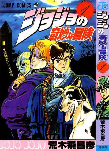 JOJO-v01-frontcover.jpg