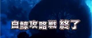 スロット Re:ゼロから始める異世界生活(スロット リゼロ)の終了画面
