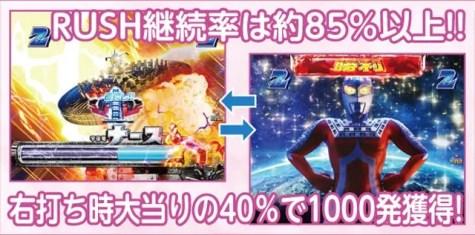 新台 PAぱちんこウルトラセブン2 Light Version ウルトラセブンRUSH