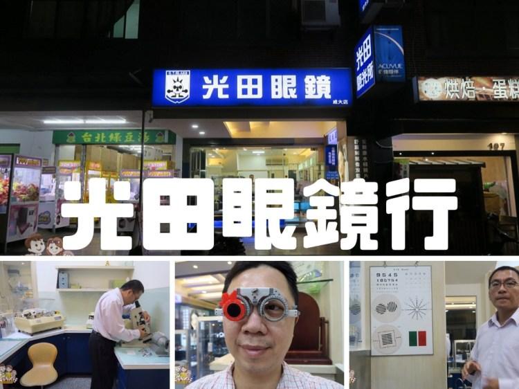 【愛好店】台南光田眼鏡行,三十年經驗的好手藝造就一隻真正適合你的眼鏡