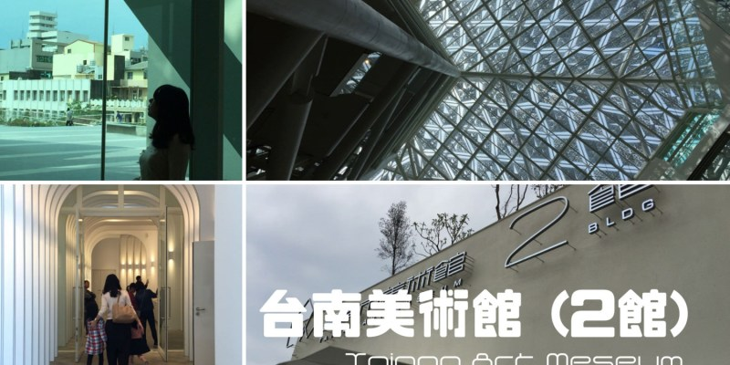 【愛遊府城】台南市美術館2館,來這培養孩子的美力與創造力吧!