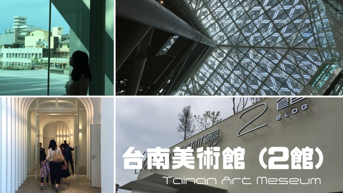 台南市美術館2館,來這培養孩子的美力與創造力吧!