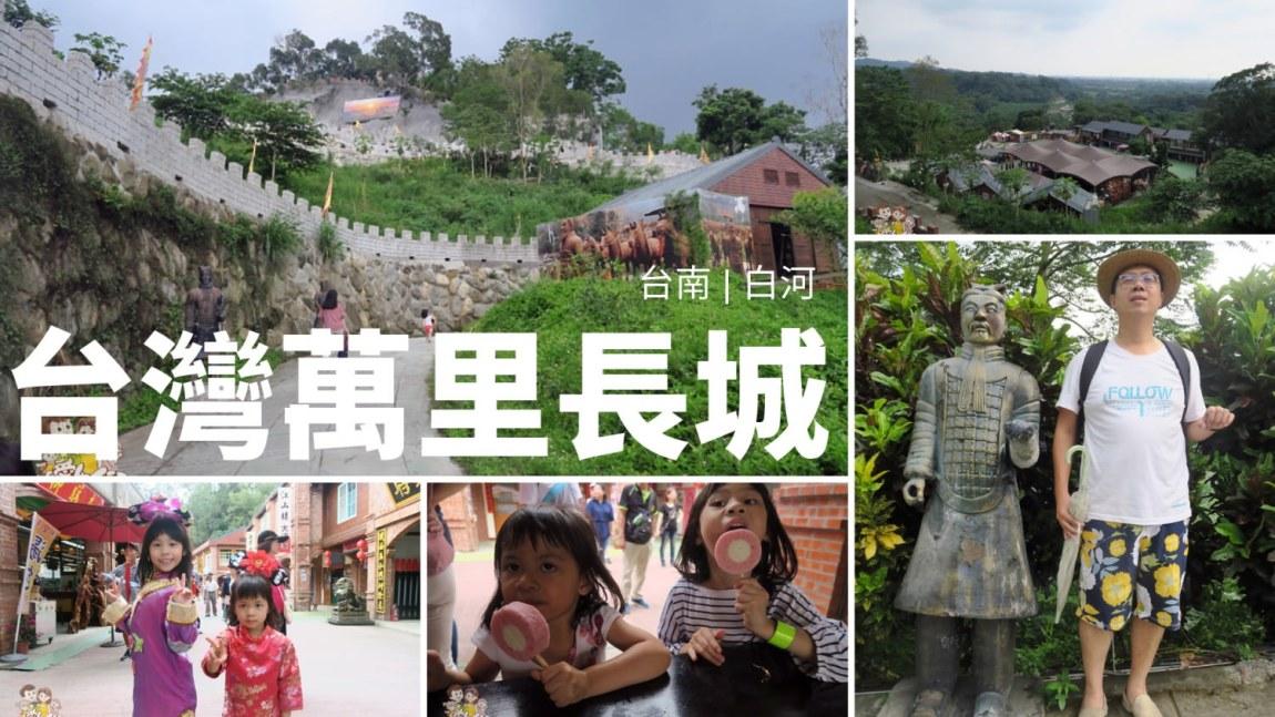 台灣萬里長城,免到大陸也能淺嚐塞外長城風光