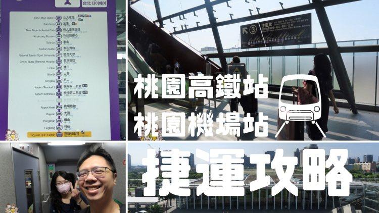 【愛遊仙台】桃園高鐵站到桃園機場航廈站之機場捷運搭乘攻略