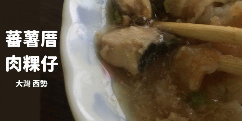 【愛吃府城】蕃薯厝肉粿仔,沒有名字但是卻人人皆知的肉粿店