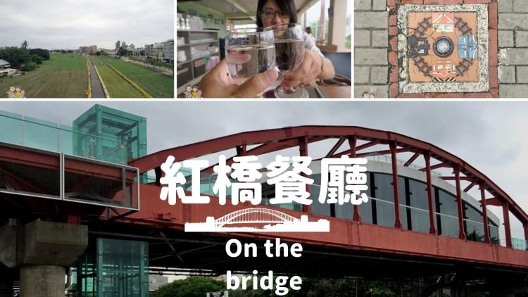 【愛吃高雄】紅橋餐廳,那些年我騎過的公園路陸橋升級了
