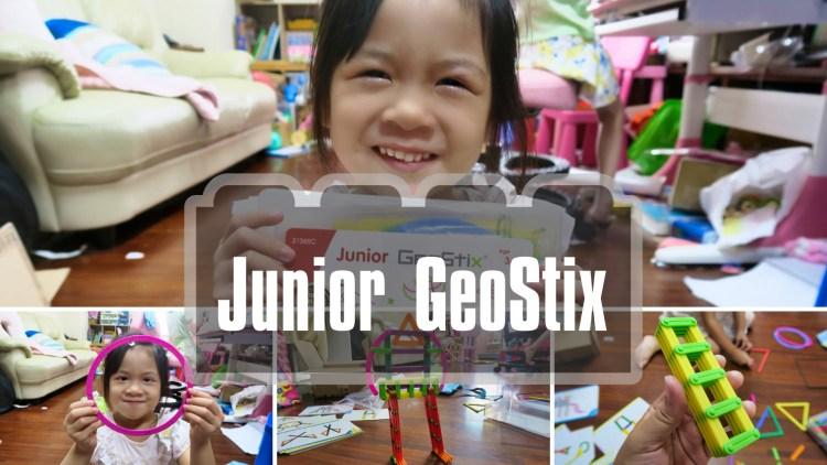 【愛桌遊】七彩魔法條 Junior Geostix,啟動孩子們的創意與想像力