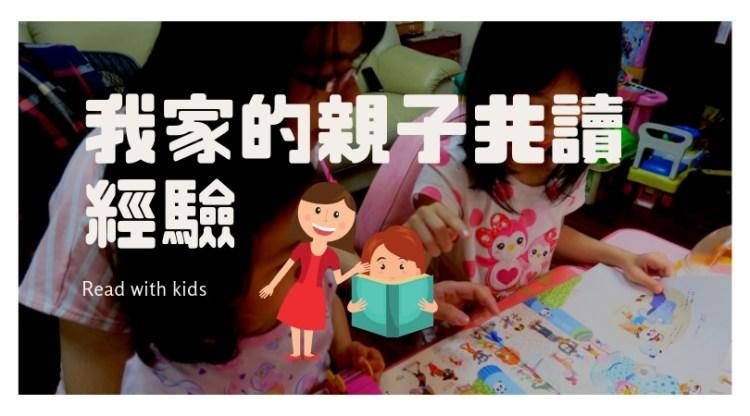 【愛孩子】讓我們跟孩子一起長大 – 談我家的親子共讀經驗