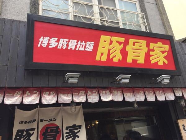 【愛吃府城】豚骨家拉麵:必殺一碗入魂的堅持,點燃台南拉麵的情熱一杯