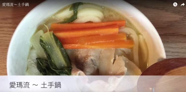 【找愛優吐】愛瑪流~土手鍋