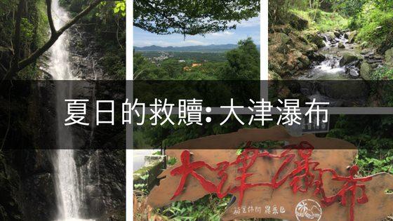 【愛遊屏東】在屏東遇見夏天的救贖「大津瀑布」
