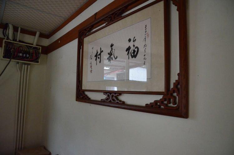 【愛台灣】「埔里基督教醫院—愚人之友」用傻傻卻真實的愛照顧最需要的長輩們