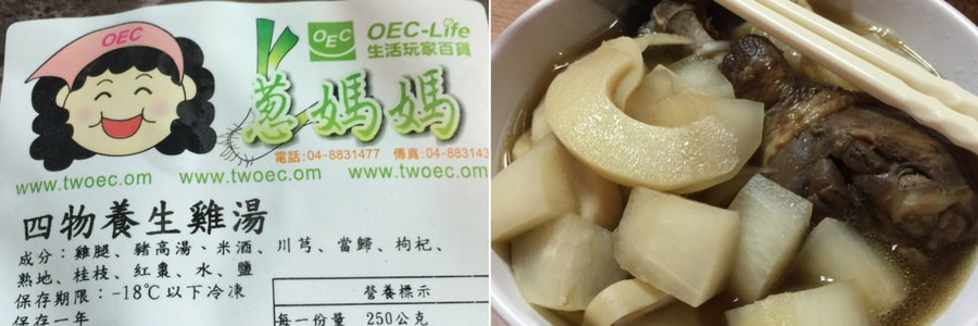 【愛好物】蔥媽媽養生雞湯,冬天宅在家進補的方便選擇