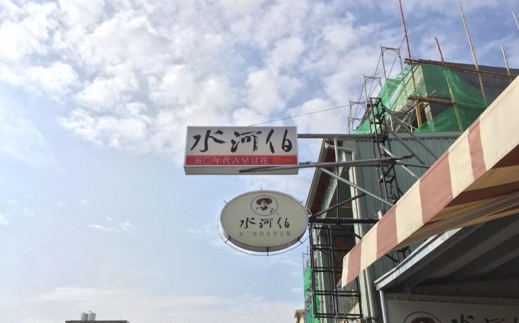 【愛吃府城】雖然距離台南市區有些遠,但是值得親自拜訪的水河伯豆花