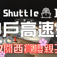 神戶高速船(Bay Shuttle) 搭乘攻略懶人包,關西機場直達神戶的最便宜選擇