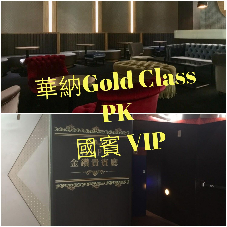 【愛遊臺南】南紡威秀 Gold Class 與國賓影城金鑽貴賓廳 的大PK,一整個虐菜的概念 ⋆ 找愛4人行