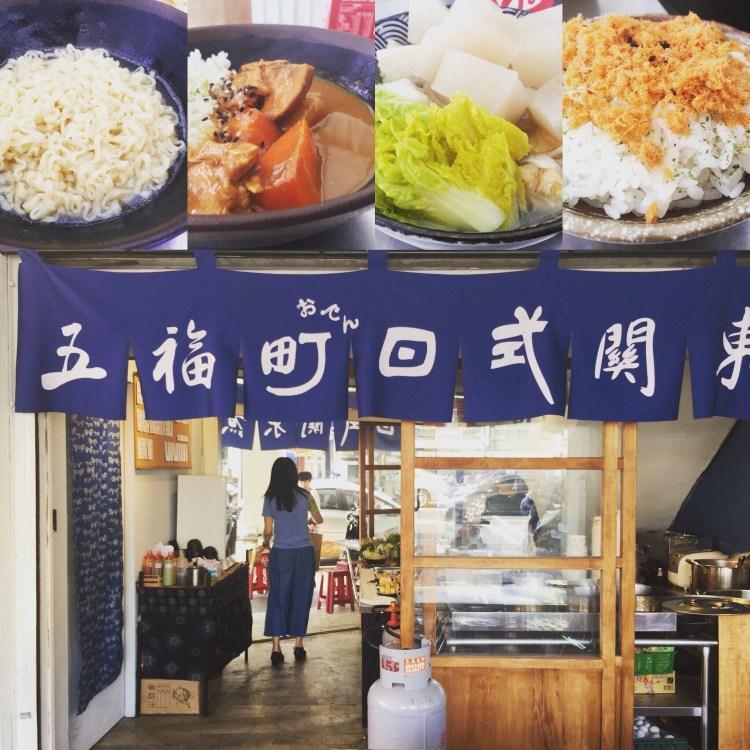 【愛吃府城】五福町日式關東煮,隱於車流旁的輕食小店