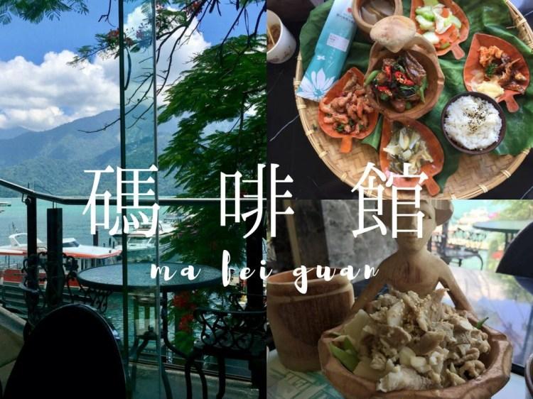 【日月潭美食】嗎啡館,大口吃進屬於日月潭的湖光山色
