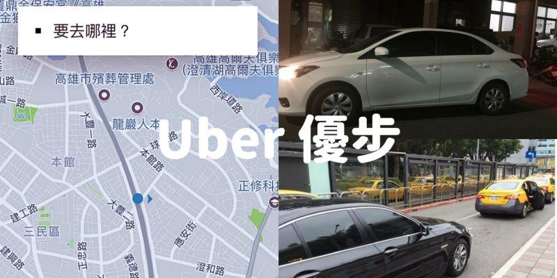 【交通工具】Uber 優步再體驗,安心便利的交通好選擇