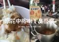 【花蓮小吃】原花中榕樹下臭豆腐,松園別館山下轉角排隊的40年老店