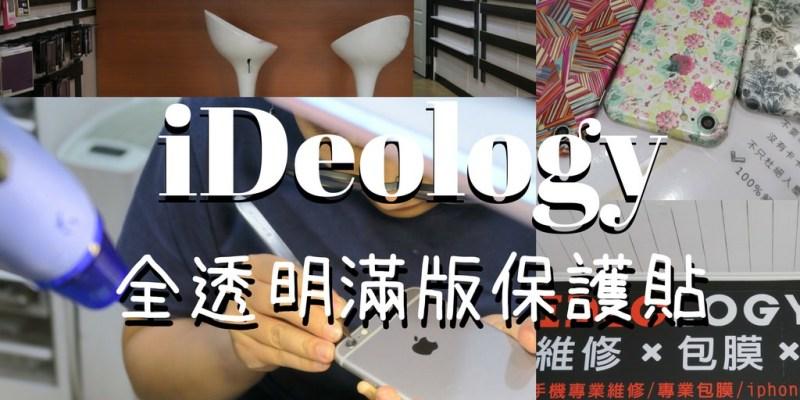 【手機包膜】高雄 iDeology 現場維修包膜 讓手機華麗變身的同時又幫他防刮