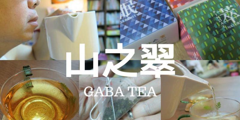 山之翠 Gaba Tea,這款好茶不但可以提神還可以助眠??