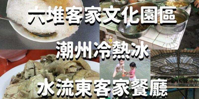 【愛遊屏東】屏東半日遊,六堆客家文化園區玩水/潮州冷熱冰黑輪/水流東客家餐