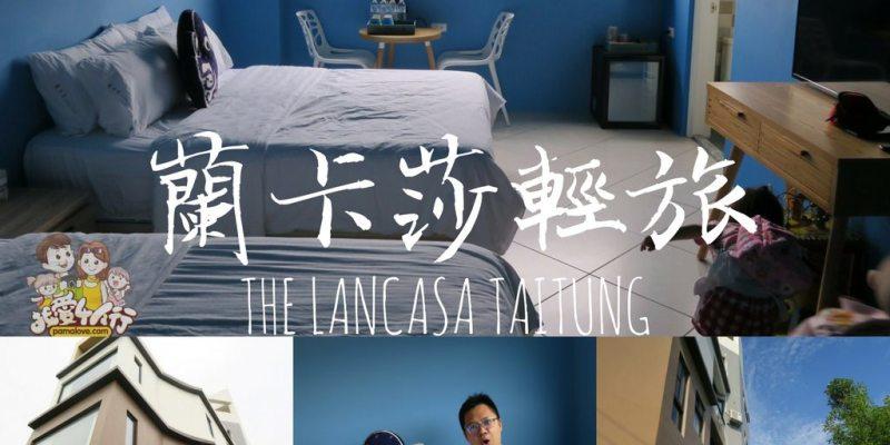 【愛遊台東】蘭卡莎輕旅,交通便利的親子友善民宿