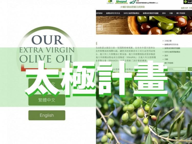 【公益】太極計畫,教你認識並且愛上橄欖油!!