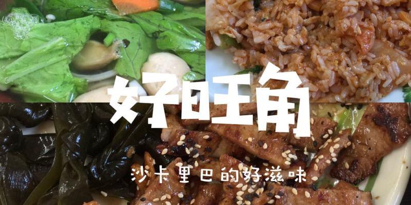 【愛吃府城】好旺角美食,傳承台南沙卡里巴50年的台式好口味