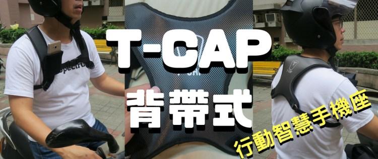 【愛好物】T-Cap 穿戴式手機背帶,騎機車也要帥到嫑嫑的