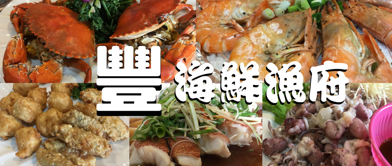 【愛吃府城】豐之海鮮漁府,看過狂的沒看過這麼狂的海鮮