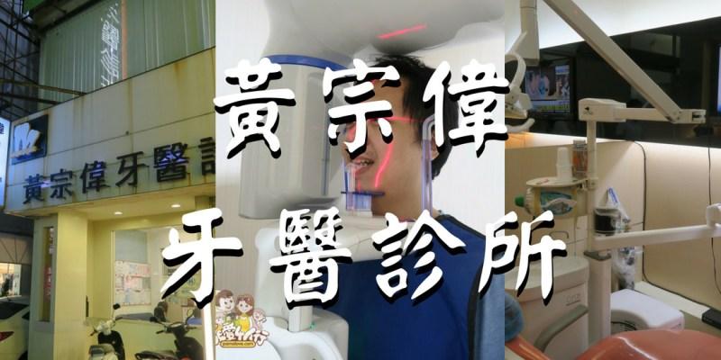 【台南牙醫推薦】黃宗偉牙醫診所,為了自己的鄉親開設高品質牙醫診所