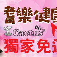 【兒童書包】Cactus' Life 仙人掌美學兒童書包,幫爸媽呵護小孩的成長