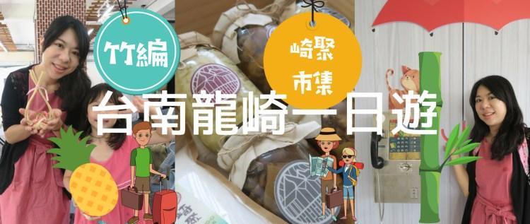 【愛遊府城】龍崎景點一日遊2018終極懶人包,要走台南私房景點的請收藏這篇