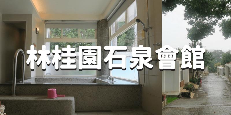 【愛遊府城】林桂園石泉會館,在超大的客房浴室中享受雨中的關子嶺溫泉