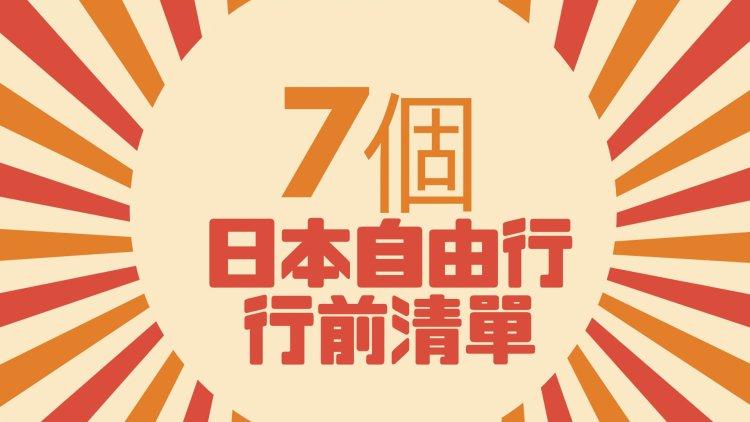 【2018夏 愛遊沖繩】7個日本自由行行前清單,第5個可能是你常常漏掉的..