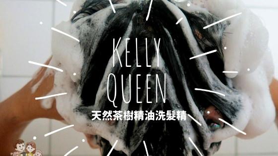 【愛好物】Kelly Queen 茶樹精油洗髮精,終於找到我油性頭髮的乾爽好拍檔