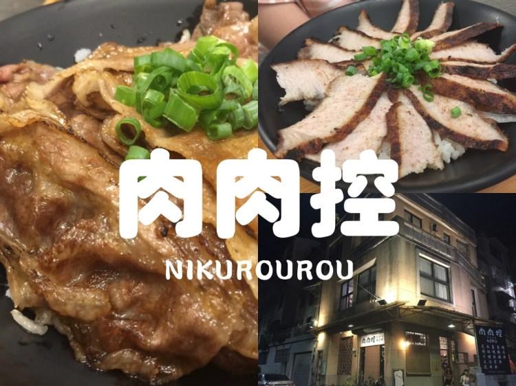 【愛吃府城】肉肉控,今天不談什麼素食主義,食肉動物請進!