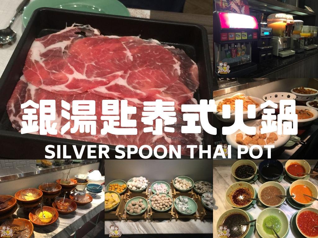 【愛吃府城】泰式銀湯匙吃到飽火鍋,在台南南紡購物中心分店
