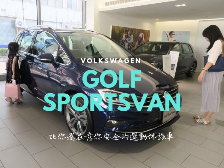 受保護的文章:【愛好車】福斯Volkswagon Golf Sportsvan ,比你還在意你行車安全的德系純血運動休旅車