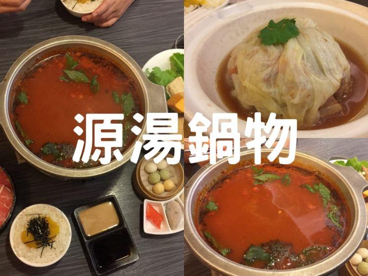 【愛吃府城】源湯鍋物,冬天吃火鍋你需要足夠養生的這一味!