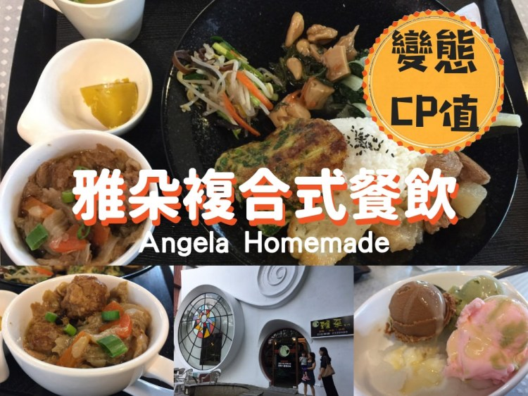 【愛吃南投】雅朵複合式餐飲,CP值高到令人無言的家庭溫馨餐館