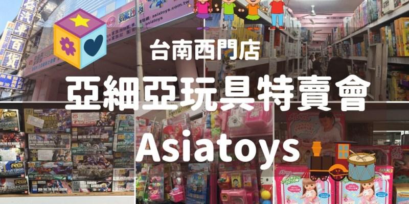 【愛買府城】亞細亞toys家族,讓小朋友失心瘋大人失血瘋的瘋狂玩具批發店
