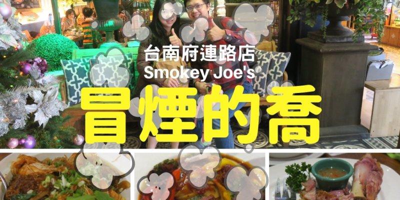 【愛吃府城】冒煙的喬 Smokey Joe's 台南府連路店,大口吃下歡樂美式風味大餐吧!